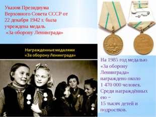 Указом Президиума Верховного Совета СССР от 22 декабря 1942 г. была учреждена
