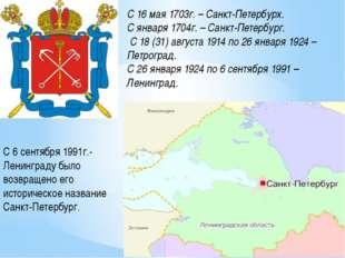 С 16 мая 1703г. – Санкт-Петербурх. С января 1704г. – Санкт-Петербург. С 18 (3