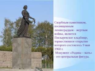 Скорбным памятником, посвященным ленинградцам - жертвам войны, является Писка