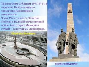 Трагическим событиям 1941-44 гг. в городе на Неве посвящено множество памятни