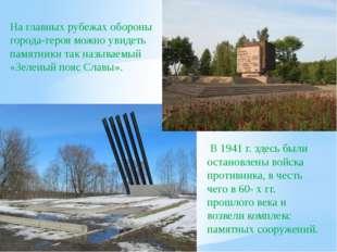 На главных рубежах обороны города-героя можно увидеть памятники так называемы