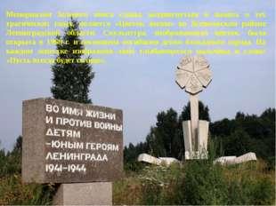 Мемориалом Зеленого пояса славы, воздвигнутым в память о тех трагических года