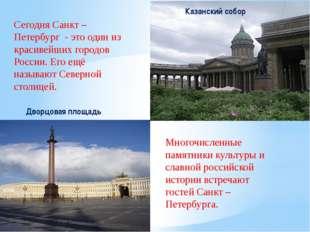 Сегодня Санкт – Петербург - это один из красивейших городов России. Его ещё н