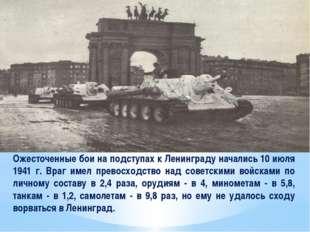 Ожесточенные бои на подступах к Ленинграду начались 10 июля 1941 г. Враг имел