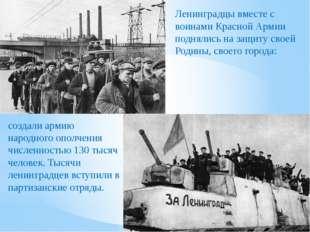 Ленинградцы вместе с воинами Красной Армии поднялись на защиту своей Родины,