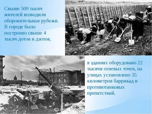 Свыше 500 тысяч жителей возводили оборонительные рубежи. В городе было постро...