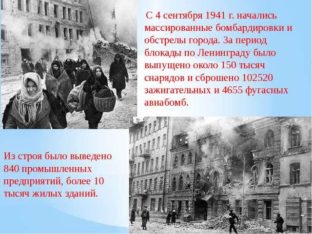 С 4 сентября 1941 г. начались массированные бомбардировки и обстрелы города....