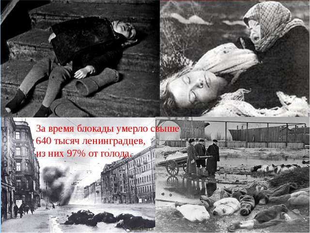 За время блокады умерло свыше 640 тысяч ленинградцев, из них 97% от голода.