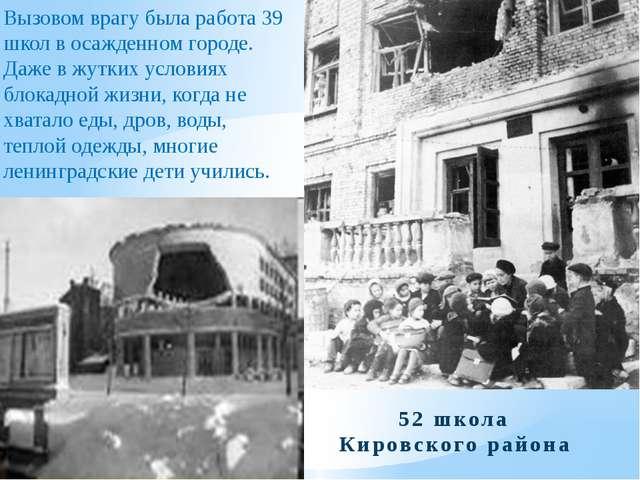 Вызовом врагу была работа 39 школ в осажденном городе. Даже в жутких условиях...