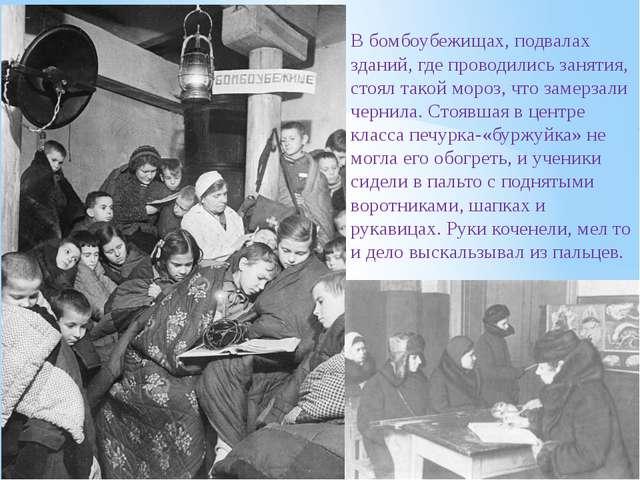 В бомбоубежищах, подвалах зданий, где проводились занятия, стоял такой мороз...