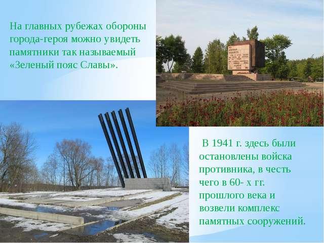 На главных рубежах обороны города-героя можно увидеть памятники так называемы...