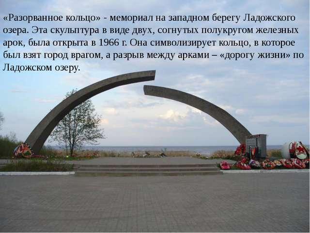 «Разорванное кольцо» - мемориал на западном берегу Ладожского озера. Эта скул...