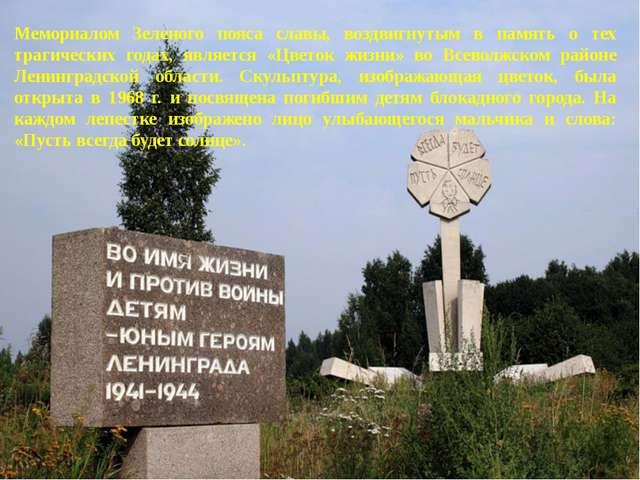Мемориалом Зеленого пояса славы, воздвигнутым в память о тех трагических года...