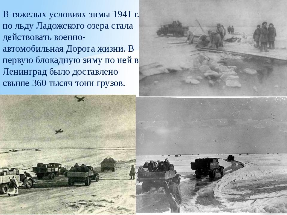 В тяжелых условиях зимы 1941 г. по льду Ладожского озера стала действовать во...