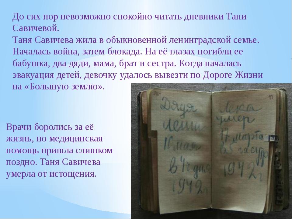 До сих пор невозможно спокойно читать дневники Тани Савичевой. Таня Савичева...