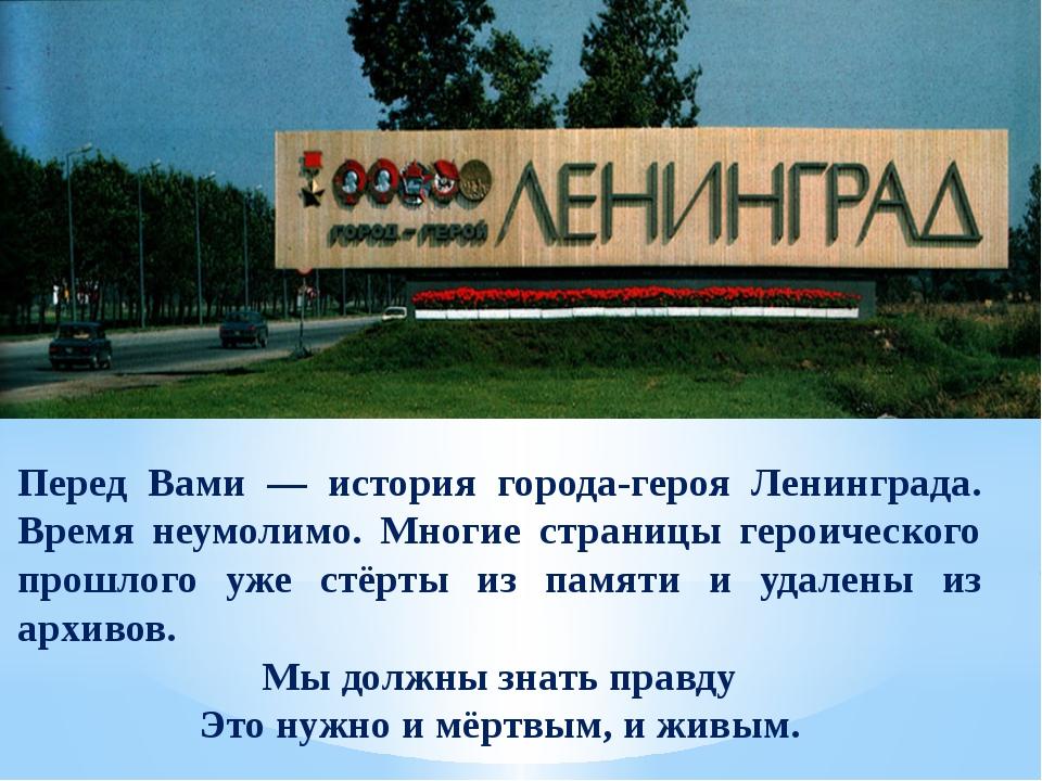 Перед Вами — история города-героя Ленинграда. Время неумолимо. Многие страниц...