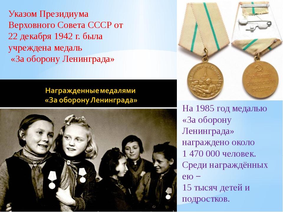 Указом Президиума Верховного Совета СССР от 22 декабря 1942 г. была учреждена...