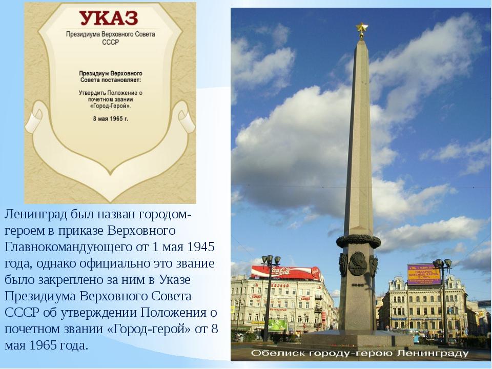 Ленинград был назван городом-героем в приказе Верховного Главнокомандующего о...