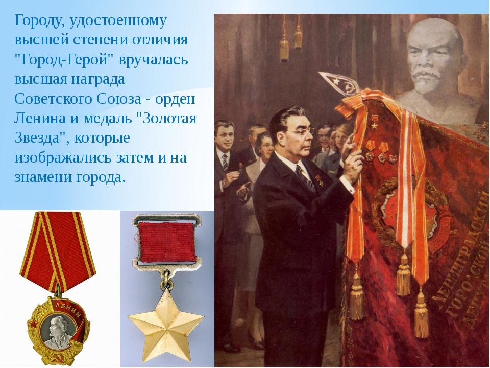 """Городу, удостоенному высшей степени отличия """"Город-Герой"""" вручалась высшая на..."""