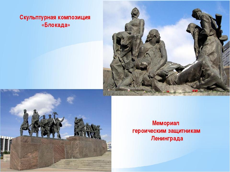 Скульптурная композиция «Блокада» Мемориал героическим защитникам Ленинграда