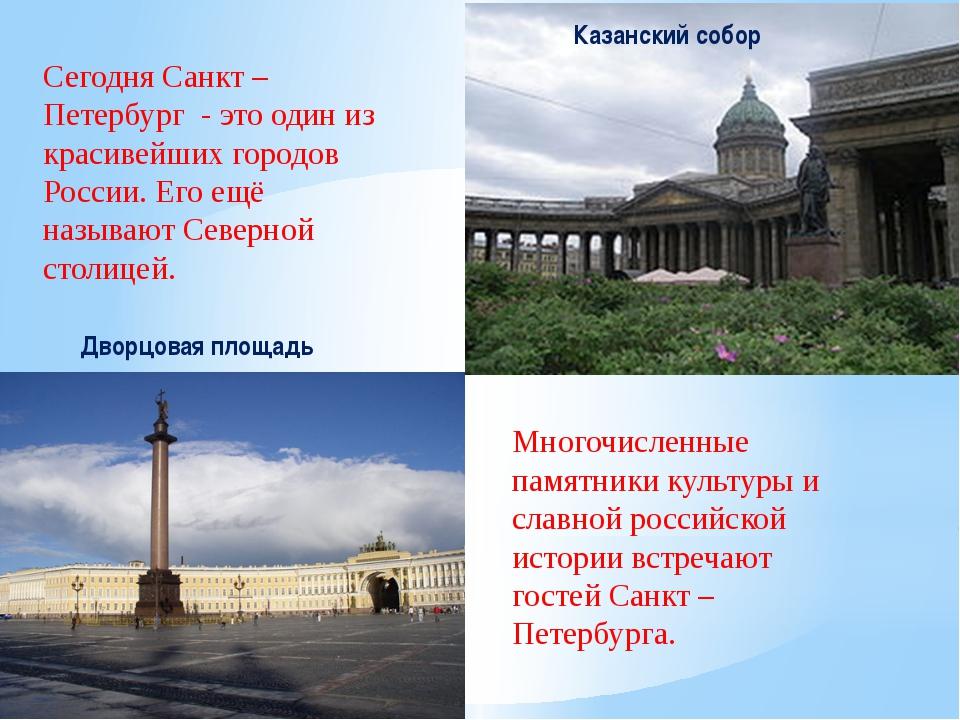 Сегодня Санкт – Петербург - это один из красивейших городов России. Его ещё н...