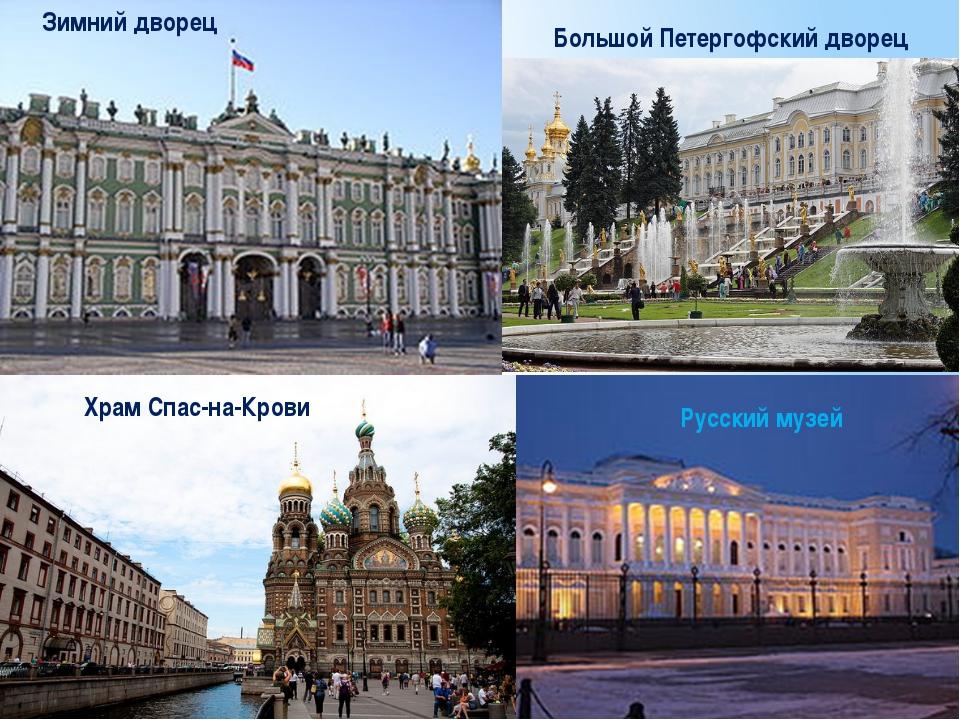Зимний дворец Русский музей Большой Петергофский дворец Храм Спас-на-Крови