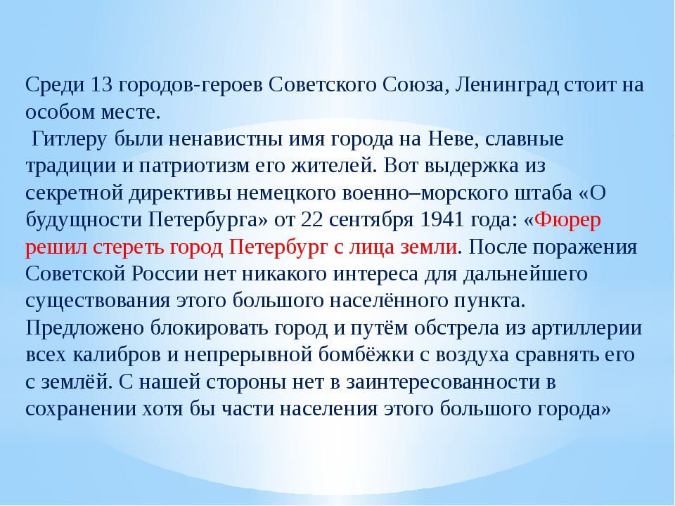 Среди 13 городов-героев Советского Союза, Ленинград стоит на особом месте. Ги...