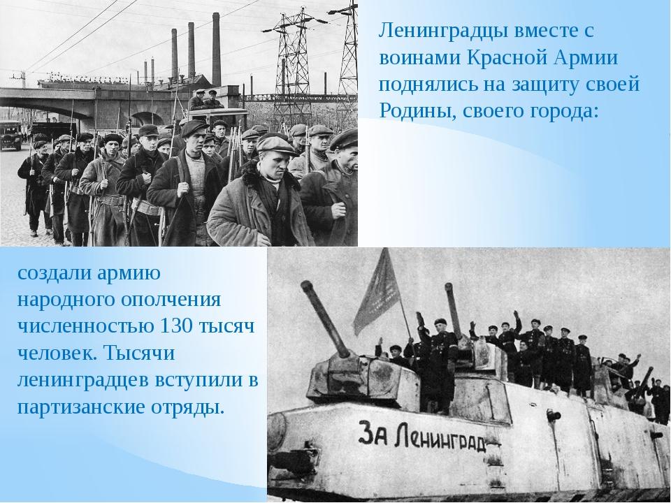 Ленинградцы вместе с воинами Красной Армии поднялись на защиту своей Родины,...
