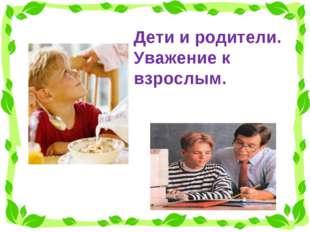 Дети и родители. Уважение к взрослым.