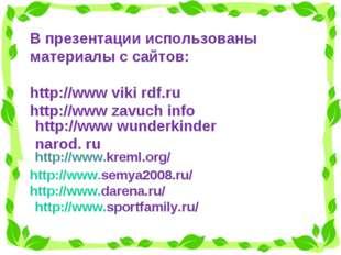 В презентации использованы материалы с сайтов: http://www viki rdf.ru http://