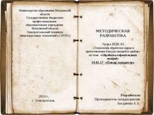 Министерство образования Московской области Государственное бюджетное професс