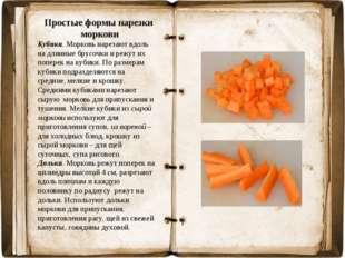 Кубики. Морковь нарезают вдоль на длинные брусочки и режут их поперек на куби