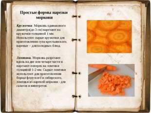 Простые формы нарезки моркови Кружочки. Морковь одинакового диаметра(до 3 см)
