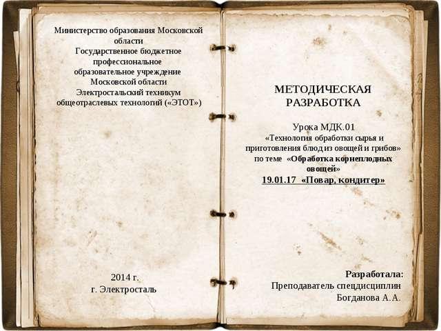 Министерство образования Московской области Государственное бюджетное професс...