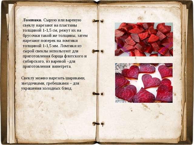 Ломтики. Сырую или вареную свеклу нарезают на пластины толщиной 1-1,5 см, реж...