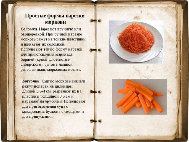 Простые формы нарезки моркови Соломка. Нарезают вручную или овощерезкой. При...