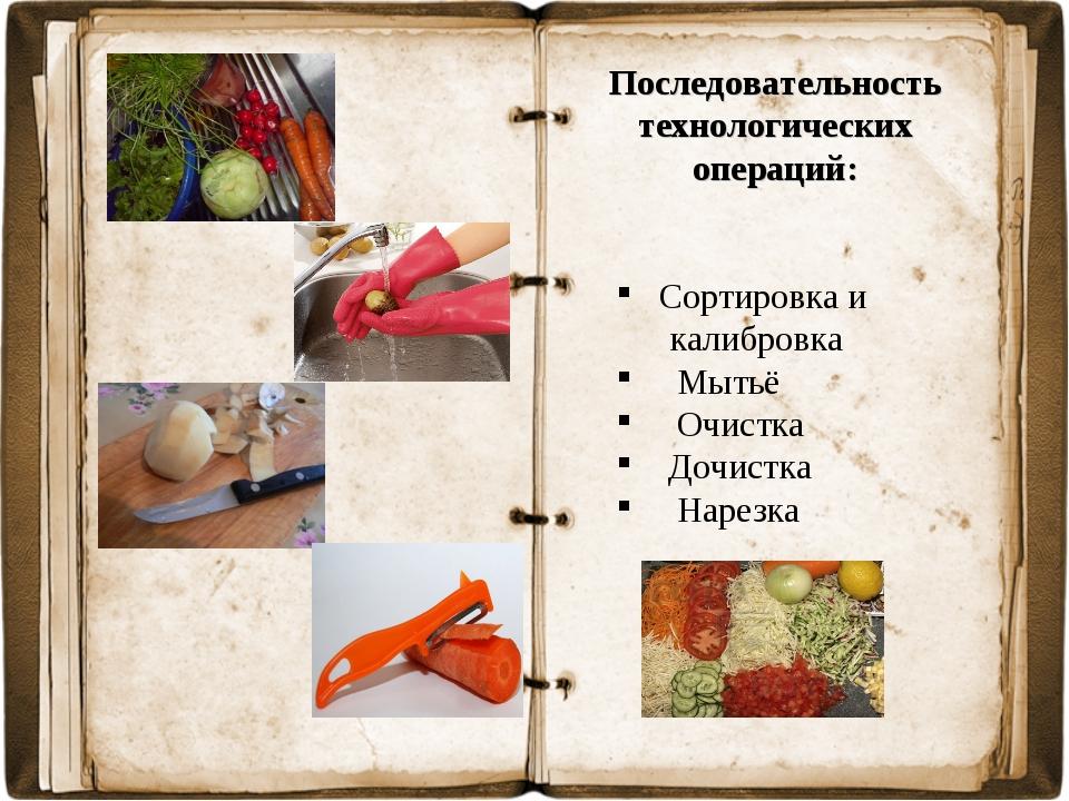 Последовательность технологических операций: Сортировка и калибровка Мытьё Оч...