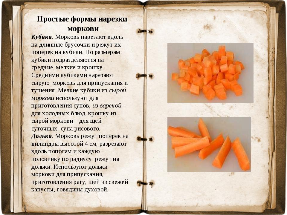 Кубики. Морковь нарезают вдоль на длинные брусочки и режут их поперек на куби...