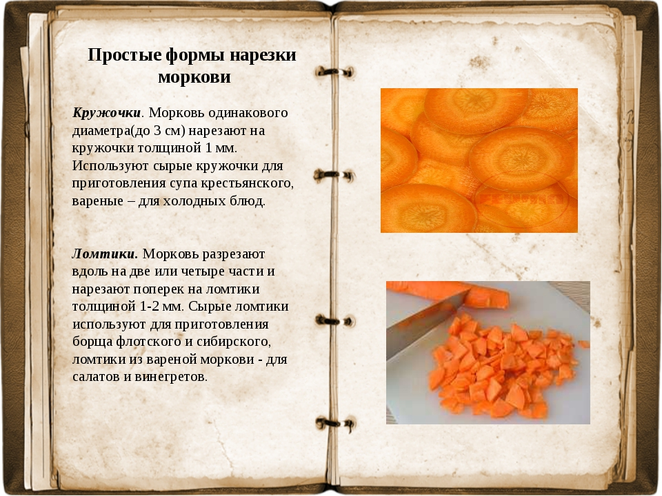 Простые формы нарезки моркови Кружочки. Морковь одинакового диаметра(до 3 см)...