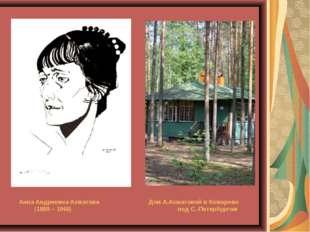 Анна Андреевна Ахматова Дом А.Ахматовой в Комарово (1889 – 1966) под С.-Петер