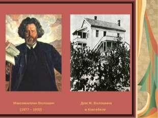 Максимилиан Волошин Дом М. Волошина (1877 – 1932) в Коктебеле