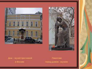 Дом – музей Цветаевой Памятник в Москве перед домом - музеем