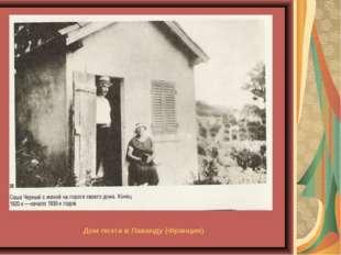 Дом поэта в Лаванду (Франция)