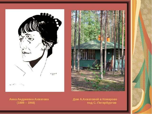 Анна Андреевна Ахматова Дом А.Ахматовой в Комарово (1889 – 1966) под С.-Петер...