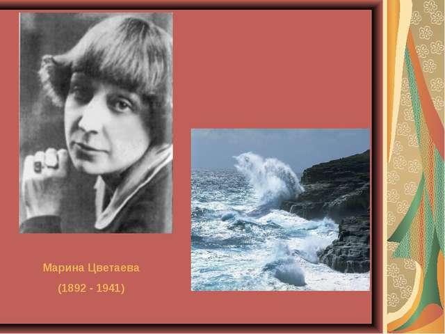 Марина Цветаева (1892 - 1941)