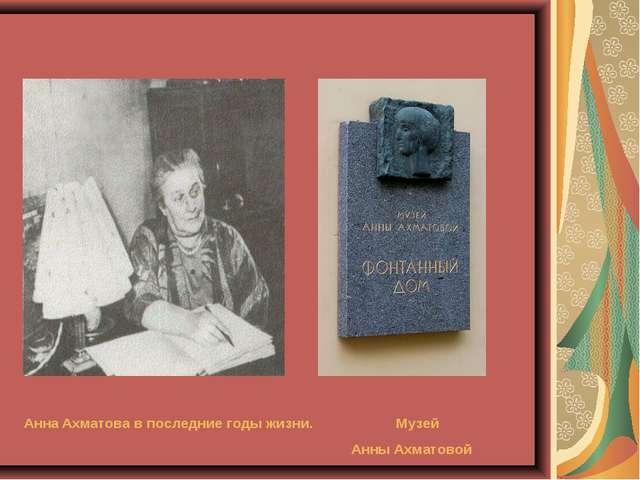 Анна Ахматова в последние годы жизни. Музей Анны Ахматовой