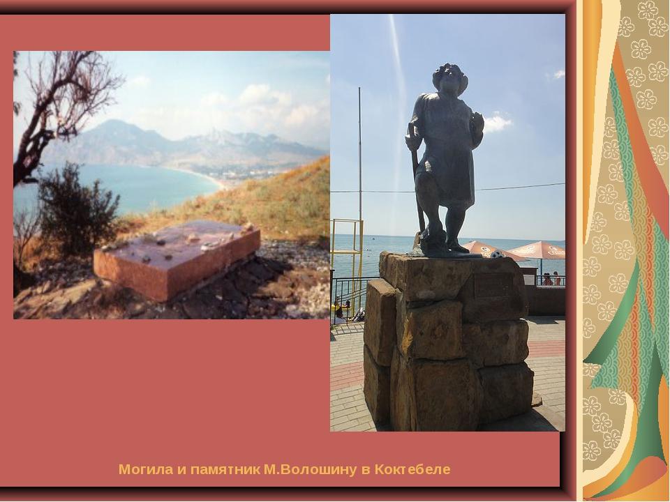 Могила и памятник М.Волошину в Коктебеле
