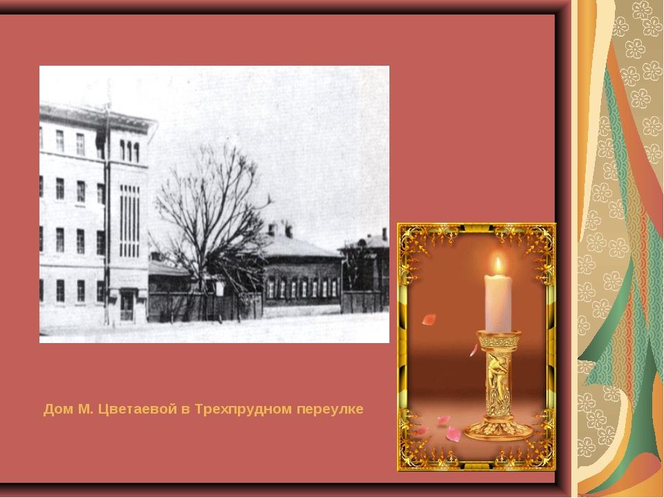 Дом М. Цветаевой в Трехпрудном переулке