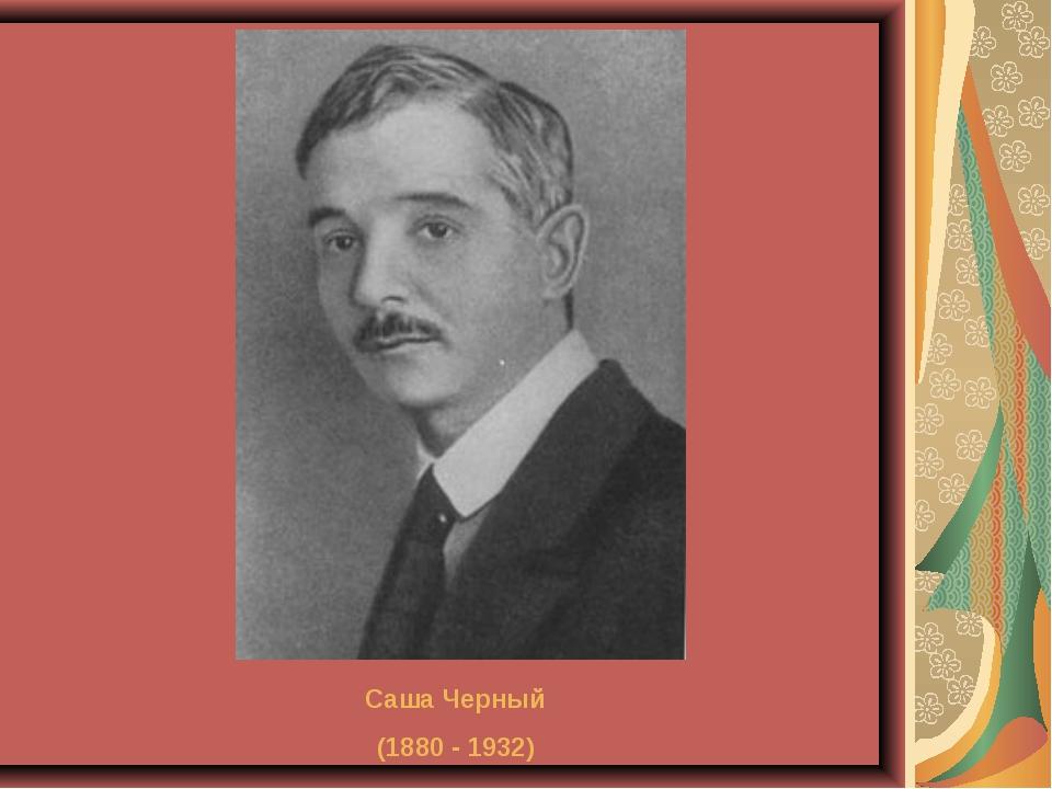 Саша Черный (1880 - 1932)
