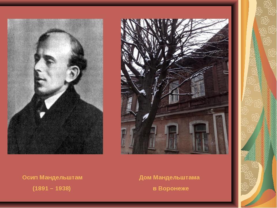 Осип Мандельштам Дом Мандельштама (1891 – 1938) в Воронеже